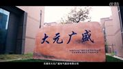 DARING Guangsheng advertising videos